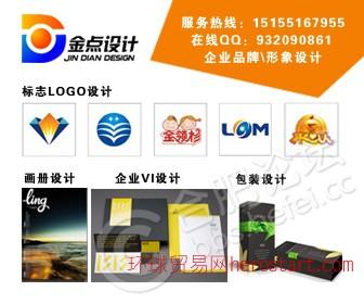 合肥金点标志设计,合肥专业包装设计公司