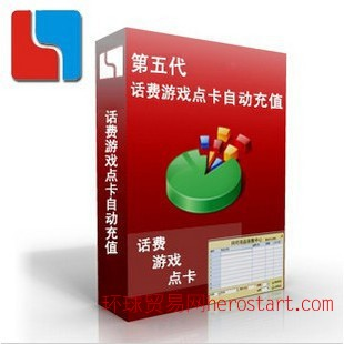 第五代服裝小商品供銷軟件