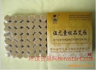 伍元素极品艾柱 伍元素艾柱 30:1艾绒制作 优质 极品艾绒柱
