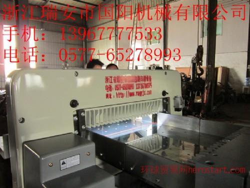 程控裁纸机|程控分纸机|厂家切纸机直销
