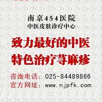 南京中医治疗荨麻疹,南京荨麻疹医院