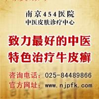 南京治疗牛皮癣的权威医院