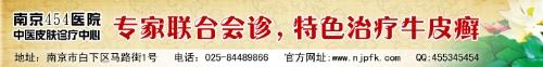 南京治疗牛皮癣权威医院