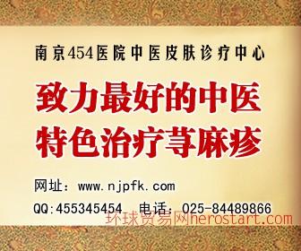 南京荨麻疹专科治疗医院