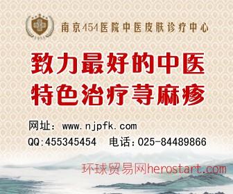 南京治疗荨麻疹,南京好的荨麻疹医院
