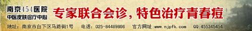 南京如何治疗痤疮青春痘,治疗痤疮好的医院