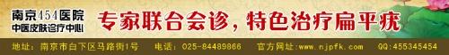 南京专业治疗皮肤瘙痒的医院