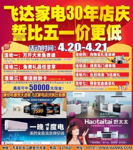 烟台家电商场:三星吸尘器VC-RM94W