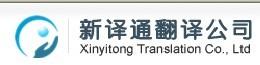 北京翻译公司为您提供专业翻译服务