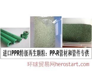 供欧美进口PPR管材再生颗粒,绿色和浅绿色