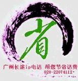 广州通话质量好的ip电话安装公司