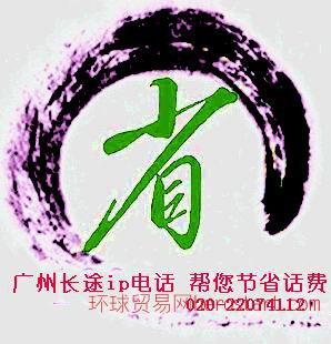 广州ip电话