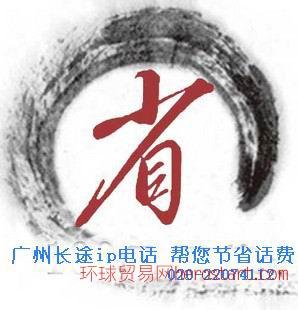 广州ip电话,广州ip电话公司