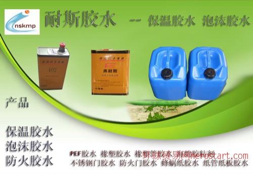 保温胶水、风管空调保温材料胶粘剂