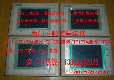 西门子触摸屏维修、西门子TP170A维修、TP170B维修、TP177B维修
