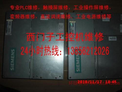 西门子工控机维修、PC827B维修、PC847C维修、PC677维修、PC647C维修、PC627C维修