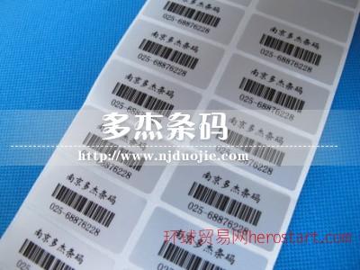 南京防水条码标签纸