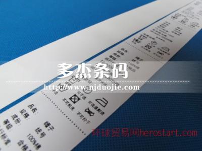 南京服装水洗标
