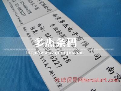 南京不干胶标签纸