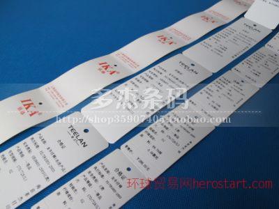 南京空白服装吊牌