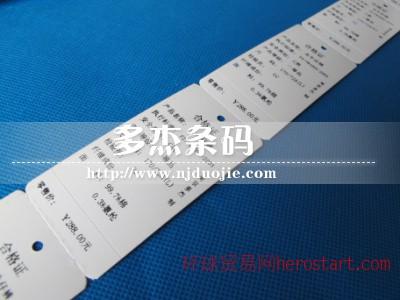 南京服装吊牌纸