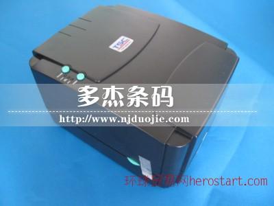 南京吊牌打印机