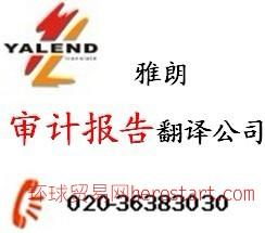 提供广州市天河区专业审计报告翻译服务公司/雅朗翻译