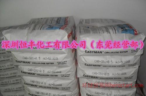 伊士曼 醋酸丁酸纤维素381系列