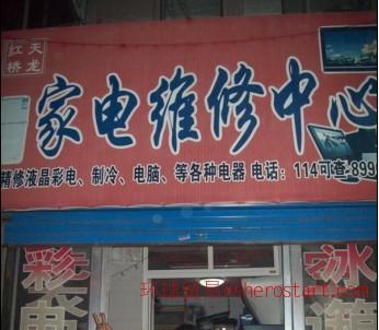 秦皇岛空调维修安装移机加氟打孔清洗维护一条龙服务
