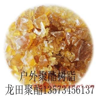 龙田化工专业生产户外黄聚酯树脂