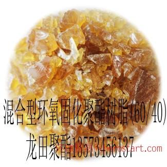 米黄色聚酯树脂