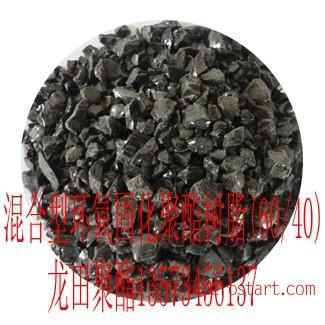 黑粉末涂料专用聚酯树脂