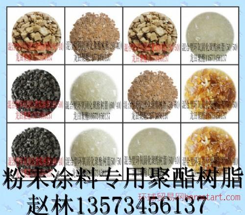 聚酯/环氧型粉末涂料专用@5比5聚酯树脂