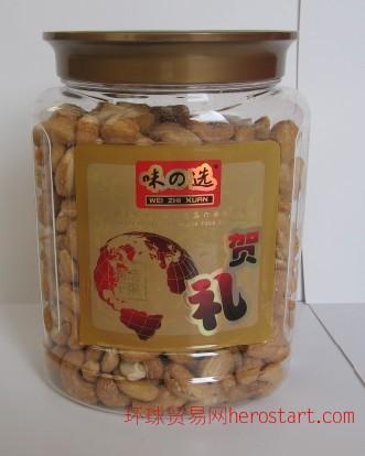 深圳年货批发团购 味之选盐焗腰果 盐焗腰果 好吃不离手