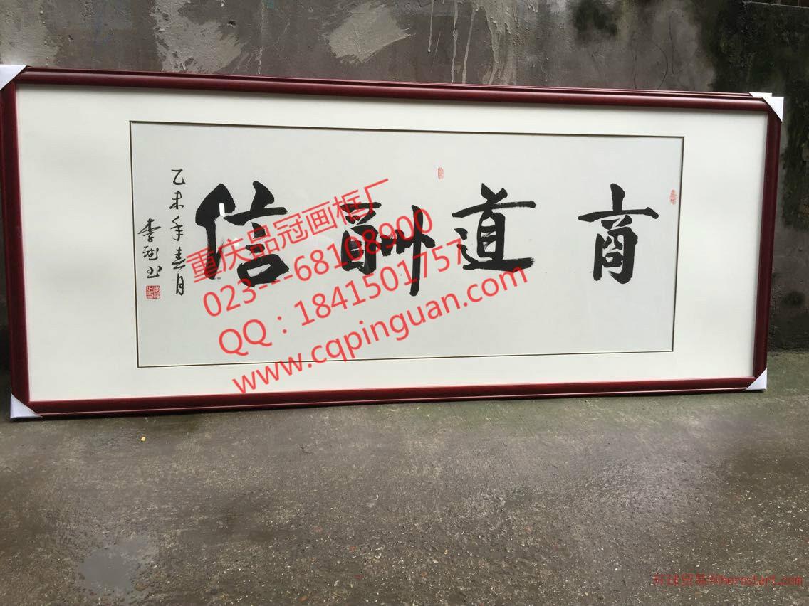 重庆品冠画框厂