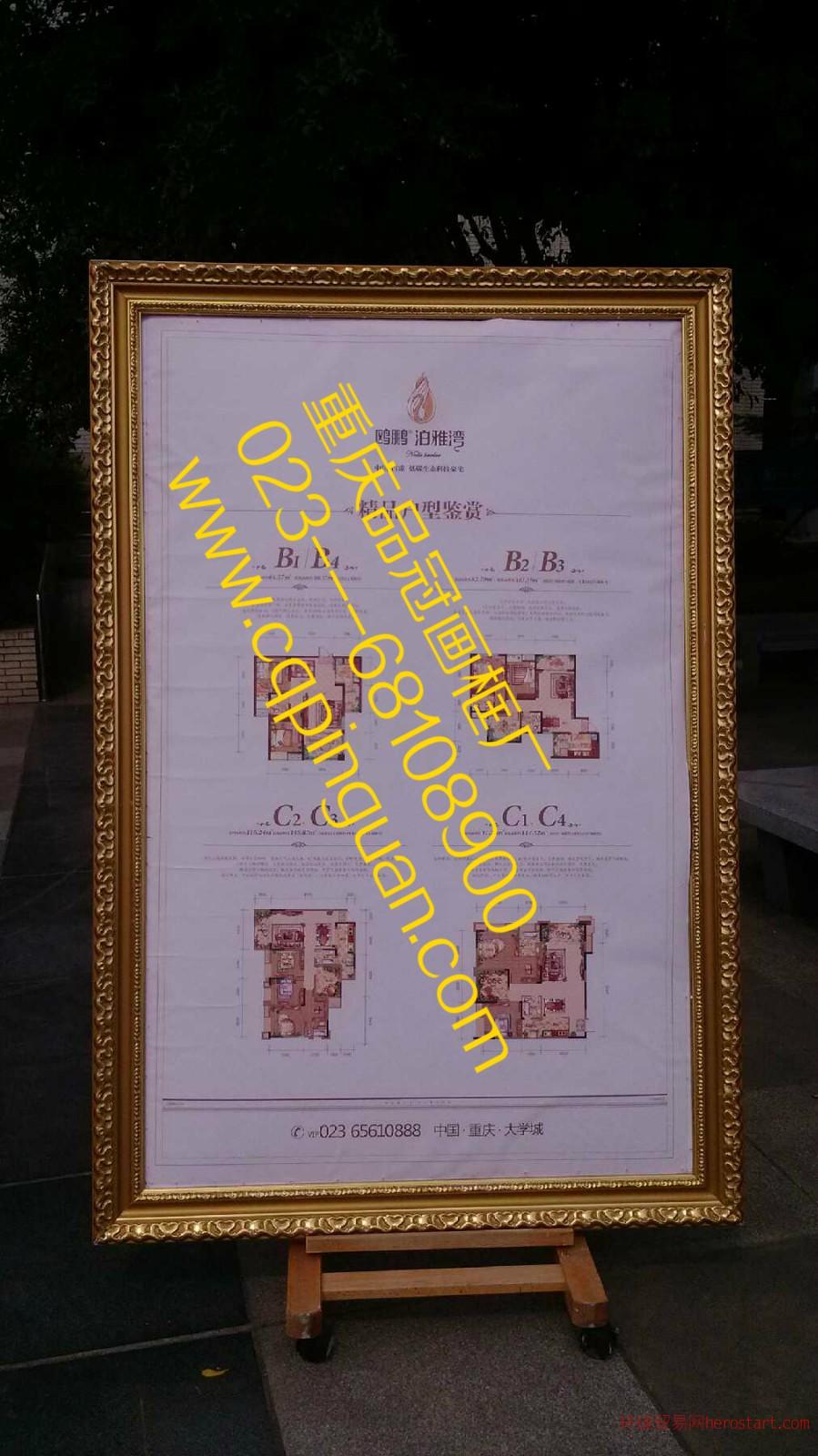 重庆房地产展板画框房交会画框