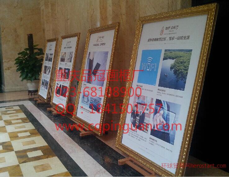 重庆房地产画框制作房地产展板画框