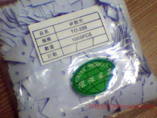 TO-220  TO-247封装绝缘片 散热片 硅胶片