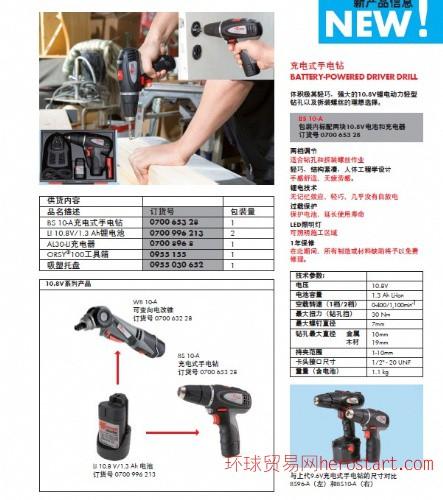 伍尔特 新款充电式手电钻