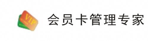 旭荣各行业会员管理软件