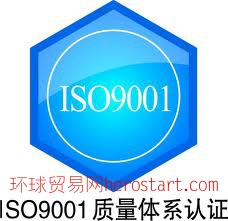 四川ISO9001质量体系认证