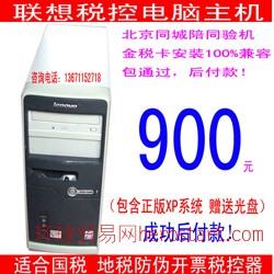 税控机电脑联想台式电脑主机