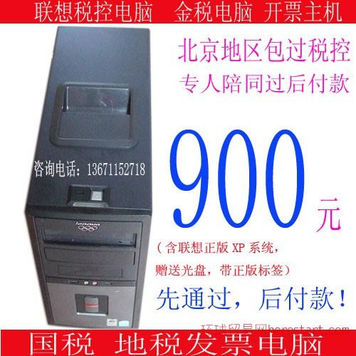 二手联想电脑二手税控电脑主机