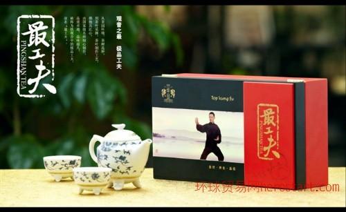 坪山名茶(悟系列)大红袍