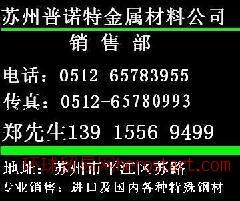 苏州SKD61模具钢材料~苏州SKD61用途~SKD61价格