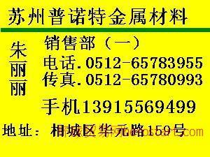 苏州SKD11模具钢材料~苏州SKD11用途~SKD11价格