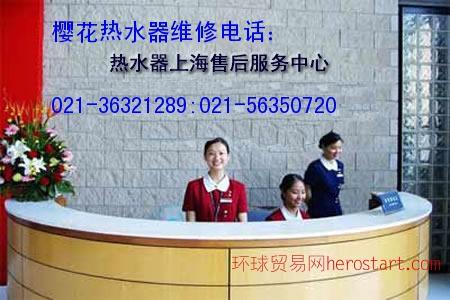 上海普陀区樱花热水器维修  36321289
