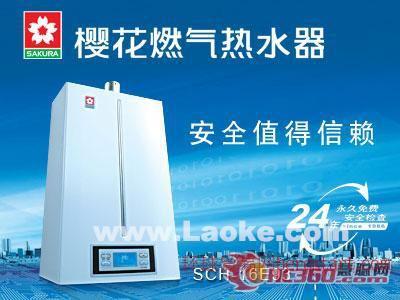 上海闸北区樱花热水器维修中心36321289