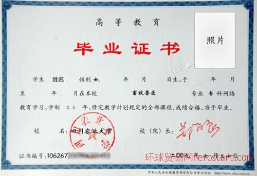 四川农业大学温州学习中心2012春招生简章