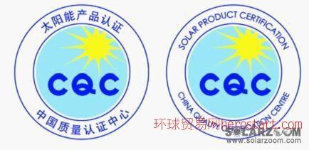 光伏产品金太阳认证流程CQC金太阳